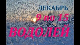 ВОДОЛЕЙ. ПРОГНОЗ на НЕДЕЛЮ с 9 по 15 ДЕКАБРЯ 2019 г.