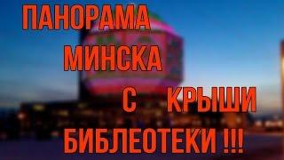 Панорама Минска с крыши национальной библиотеки
