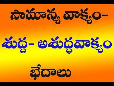 ,సామాన్య వాక్యం-శుద్ద వాక్యం-అశుద్ద వాక్యం- భేధాలు Samanya- shudda -ashudda  vaakyaalu- bedalu