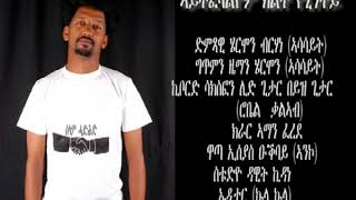 Hermon Berhane - Aytfelalyom/ኣይትፈላልዮም - New Eritrean Music 2018
