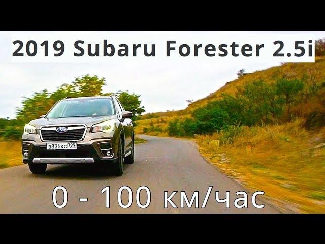 2019 Subaru Forester, 0 - 100 км/ч -КлаксонТВ