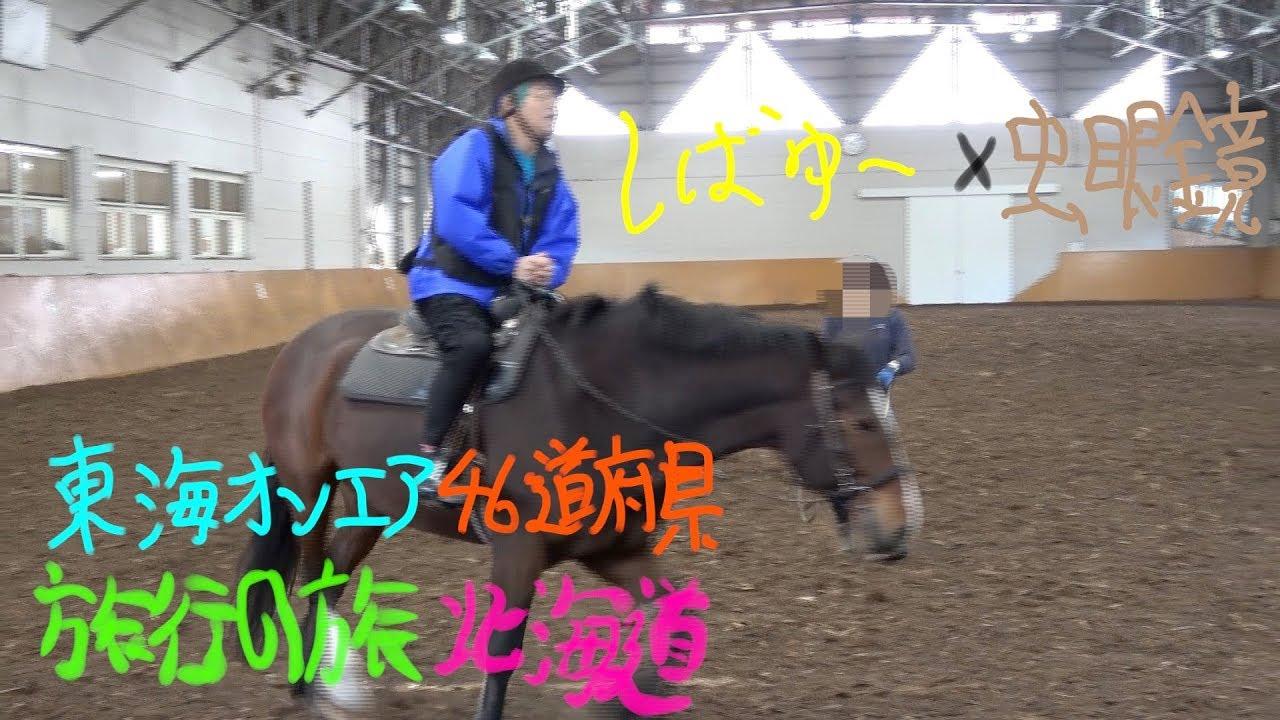 【46道府県旅行の旅!北海道編】〜大事件発生!しばゆーがキレた!?〜