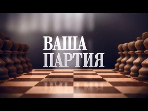 «Ваша партия. Один на один»: Алексей Тишкин