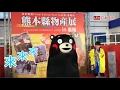 熊本熊連兩年來基隆 民眾興奮尖叫