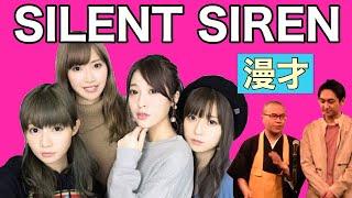ガールズバンドの「SILENT SIREN」さんをテーマに漫才してみました!! ...