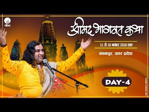 Shrimad Bhagwat Katha    11th - 18th November 2018     Day 4    Kanpur     Thakur Ji Maharaj