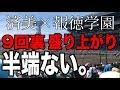 【準々決勝】済美 × 報徳学園 9回裏の盛り上がり方が半端ない!!【アゲアゲホイホイ】