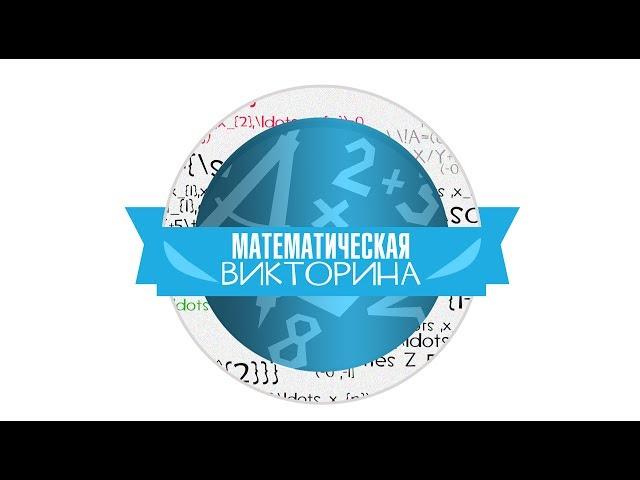 Математическая Викторина 2014
