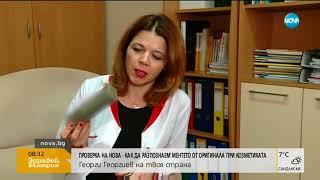 Фалшива козметика залива интернет и магазините - Здравей, България (12.03.2018г.)