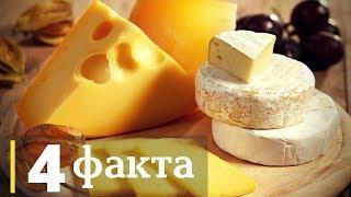 🍕 4 Факта о Вреде Твердого Сыра, о Которых Вы Не Подозревали. Твердый сыр вред или польза?