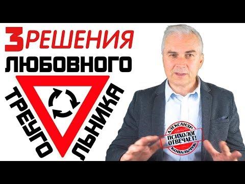 Любовный треугольник в жизни мужчины. Александр Ковальчук