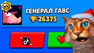 ТИК ТОК ПРИКОЛЫ В БРАВЛ СТАРС #2