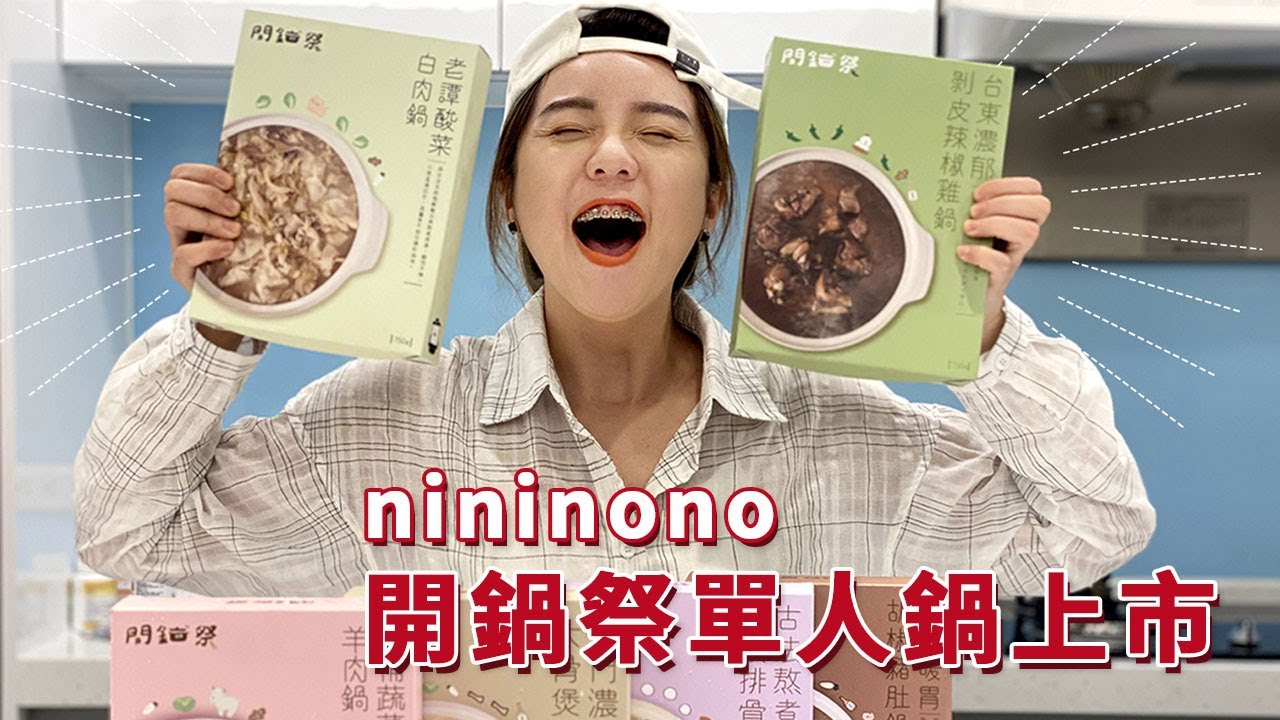 【nininono開鍋祭】單人鍋上市啦!一人吃鍋也超享受