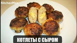 Видео рецепт блюда: котлеты с сыром 🧀