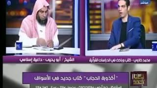 داعية إسلامي  يحرج مؤلف اكذوبة الحجاب : ما هو القران .. والاخيريتعلثم على الهواء