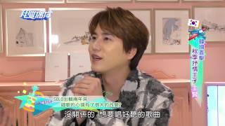 情歌王子圭賢中文頻發 自爆好歌喉在SM排行NO.1?!@ MTV我愛偶像 Idols of Asia