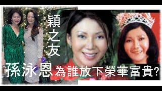 #穎之友 第71集 孫泳恩為誰放下榮華富貴?