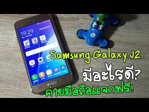Samsung Galaxy J2 8GB มีดีอะไร? ทำไมค่ายมือถือแจกฟรี???