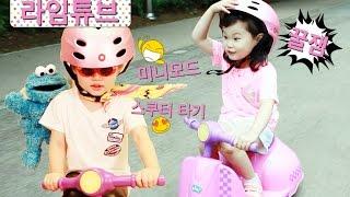미니모드 스쿠터 킥시 레이져 신제품 승용완구 장난감 놀이 Kixi Razor Mini Mod Scooter Play Игрушечные скутеры 라임튜브 유아용 자전거