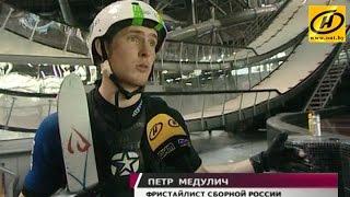 Крытый центр фристайла в Минске принимает спортсменов из России и Швейцарии