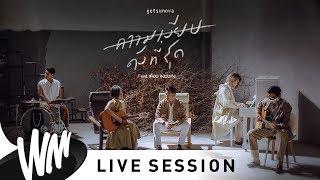 ความเงียบดังที่สุด - Getsunova feat. เดือน จงมั่นคง [Live Session]