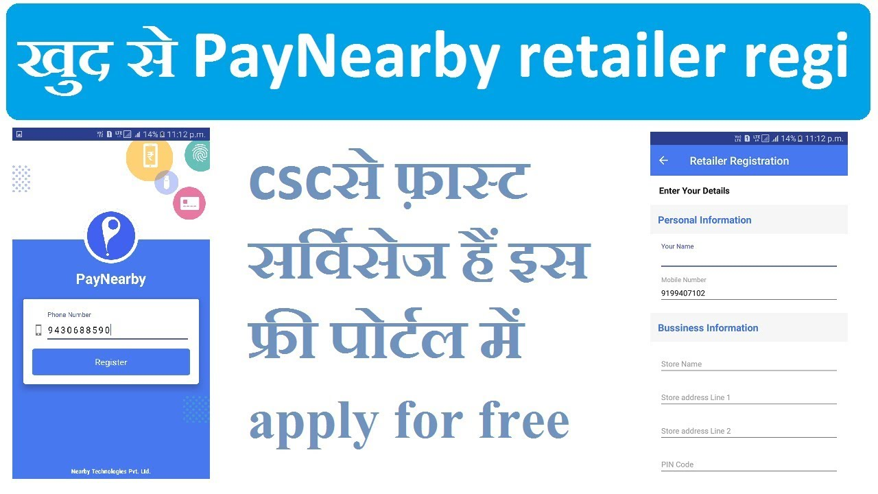 How to paynearby distributor paynearby retailer's retailer id turns