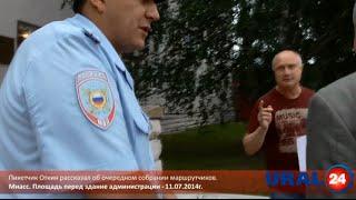 U24.ru Миасс. Пикетчик Откин извинился перед Имеровым - 11.07.2014г.