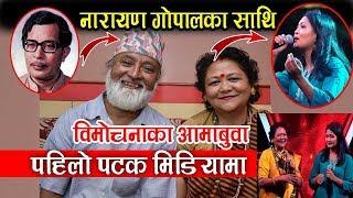 Voice of Nepal मा संगीतका धरोहर || ४४ बर्षपछि पनि उस्तै स्वर || Daisy Baraili || Bimochana Lomjel