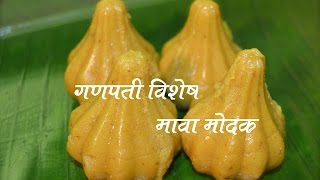 MAWA MODAK FULL RECIPE