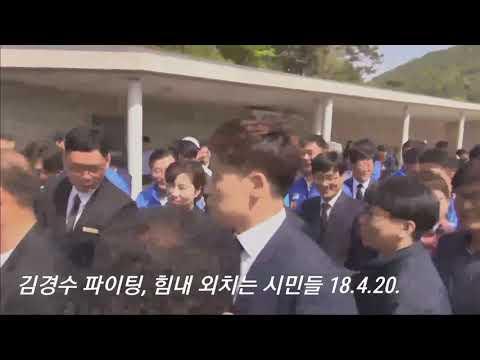 김경수 파이팅 힘내라 끝까지 외쳐주는 경남 시민들