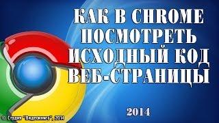 Как в Chrome посмотреть исходный код веб-страницы