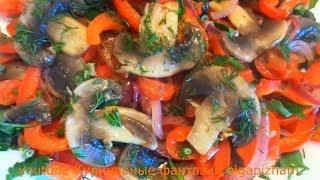 Потрясающе вкусный салат с грибами! Улетает со стола первым! & Быстрые и простые рецепты
