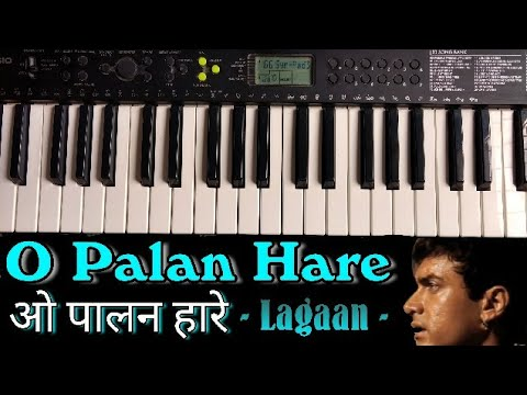 O Palan Hare ( ओ पालन हारे ) | Piano Cover | Instrumental | Lagaan | Lata Mangeshkar | The Kamlesh