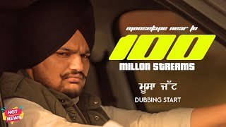 Sidhu Moose Wala   100 Million Streams   Moosetape   Moosa Jatt Movie Dubbing Start   Hot News
