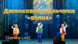 [CamRip Live] Джинсовые Мальчики - Волна [Динамо 7-12-2014] Jeans Boys - Wave [Dinamo Club]