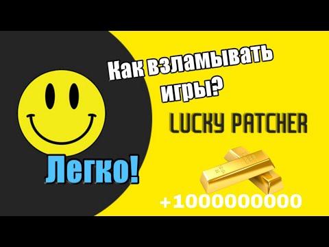 Взлом игр- легко!А именно с помощью Lucky Patcher