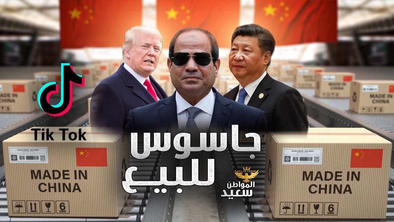 جاسوس للبيع - SPY for sale