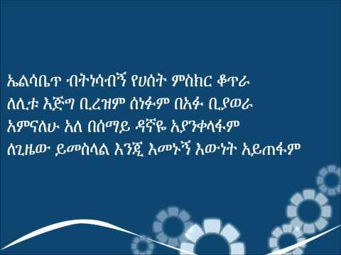 Zerfe Kebede new mezmur(Alew Neger)