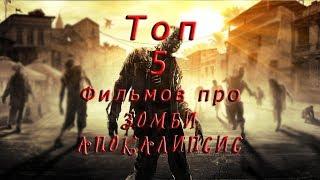 Топ 5 фильмов про Зомби Апокалипсис