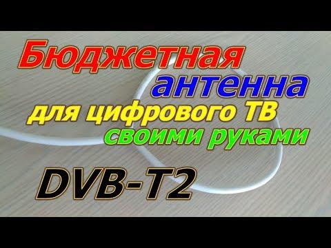 Антенна для цифрового ТВ: часть 1