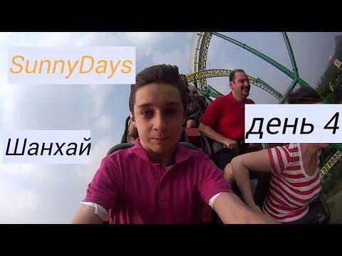 SunnyDays: путешествие в Шанхай. День 4: парк Happy Valley.