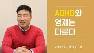 우리 아이는 ADHD일까 영재일까?