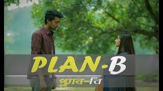 প্ল্যান-বি | PLAN-B | Bangla Funny Video 2018 | Tamim Khandakar | Murad | To let Production
