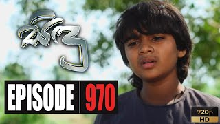 Sidu | Episode 970 27th April 2020 Thumbnail