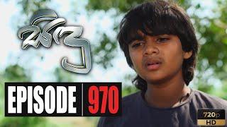 Sidu | Episode 970 27th April 2020 Thumbnail