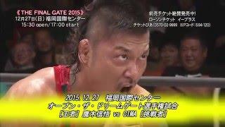 """2015年最後のビッグマッチ """"THE FINAL GATE 2015"""" 12.27 福岡国際センタ..."""