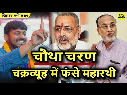Bihar Ki Baat : Lok Sabha Election के Fourth Phase में दिग्गजों की साख दाव पर, हालात भी पहले से अलग