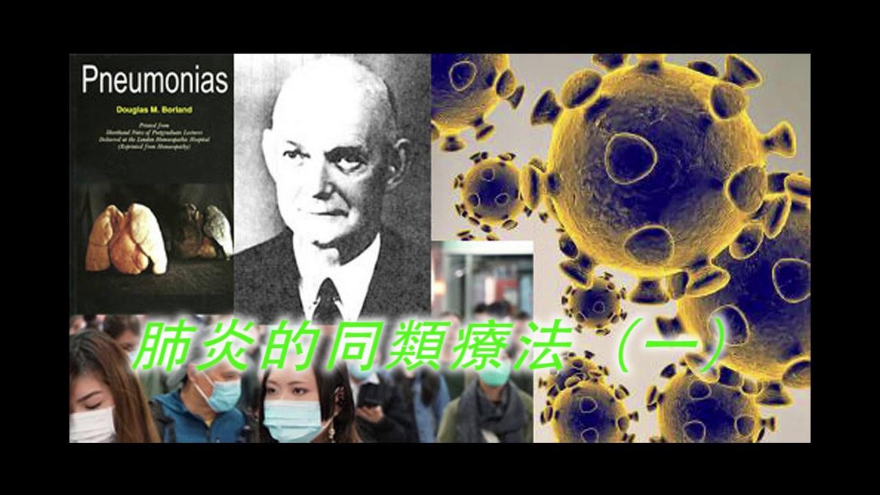 《自然療法與你》- EP481 - 肺炎的同類療法(一) - YouTube