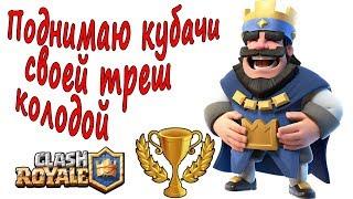 Clash Royale#Поднимаю кубки