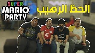 ماريو بارتي : الحظ الرهيب ! 🤣 | Super Mario Party